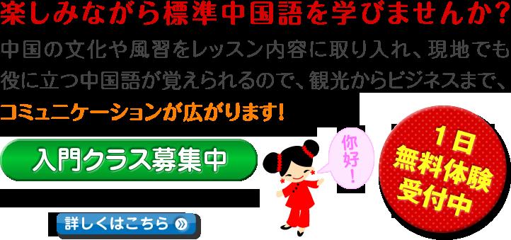 楽しみながら標準中国語を学びませんか?<1日無料体験受付中!>